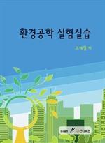도서 이미지 - 환경공학 실험실습