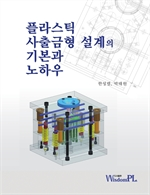 도서 이미지 - 플라스틱 사출금형 설계의 기본과 노하우