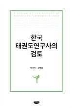 도서 이미지 - 한국 태권도연구사의 검토