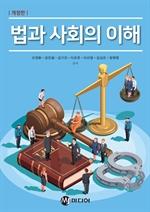 도서 이미지 - 법과사회의 이해 개정판