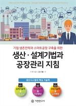 도서 이미지 - 생산.설계기법과 공장관리 지침(기업 생존전략과 스마트공장 구축을 위한)