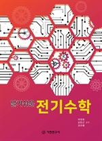 도서 이미지 - 알기 쉬운 전기 수학