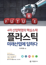도서 이미지 - 플라스틱 미래산업에 답하다 4차 산업혁명의 핵심소재