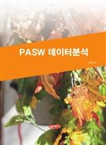 도서 이미지 - PASW 데이터분석