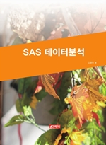 도서 이미지 - SAS 데이터분석
