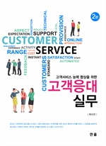도서 이미지 - (고객서비스 능력 향상을 위한) 고객응대실무 2판