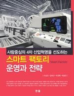 도서 이미지 - (사람중심의 4차 산업혁명을 선도하는)스마트 팩토리 운영과 전략