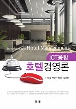 도서 이미지 - ICT융합 호텔경영론