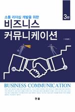 도서 이미지 - 비즈니스 커뮤니케이션 3판
