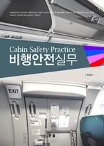 도서 이미지 - 비행안전실무