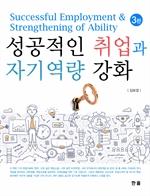 도서 이미지 - 성공적인 취업과 자기역량 강화 3판