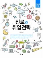 도서 이미지 - 진로와 취업전략