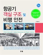 도서 이미지 - 항공기 객실 구조 및 비행 안전 3판