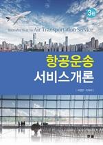도서 이미지 - 항공운송 서비스개론 3판