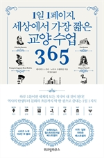 도서 이미지 - 1일 1페이지, 세상에서 가장 짧은 교양 수업 365
