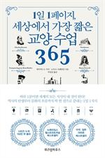 도서 이미지 - 1일 1페이지, 세상에서 가장 짧은 교양 수업 365 (체험판)
