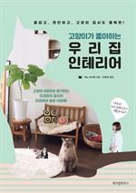 도서 이미지 - 고양이가 좋아하는 우리 집 인테리어