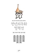 도서 이미지 - 국순전 국선생전 국수재전 국청전: 천년의 우화 컬렉션 23