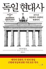 도서 이미지 - 독일 현대사