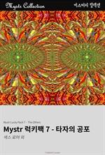 도서 이미지 - Mystr 럭키팩 7 - 타자의 공포