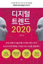 도서 이미지 - 디지털 트렌드 2020