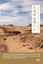 도서 이미지 - 모세와 람세스Ⅱ