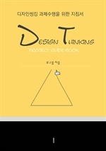 도서 이미지 - Design Thinking Project Guide Book