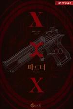 도서 이미지 - XXX 파트너