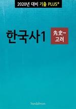 도서 이미지 - 2020년 대비 기출플러스 한국사1 (선사~고려)