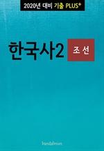 도서 이미지 - 2020년 대비 기출플러스 한국사2 (조선)
