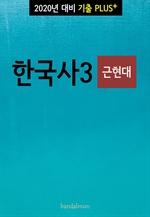 도서 이미지 - 2020년 대비 기출플러스 한국사3 (근현대)