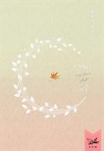 도서 이미지 - 언제라도, 가을 (개정판)