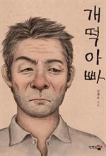 도서 이미지 - [오디오북] 개떡아빠