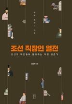 도서 이미지 - 조선 직장인 열전