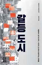 도서 이미지 - 갈등 도시