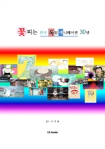 도서 이미지 - 꽃피는 한국 독립애니메이션 30년