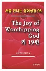 도서 이미지 - 처음 만나는 영어성경 6 The Joy of Worshipping God 외 19편