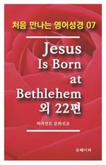 도서 이미지 - 처음 만나는 영어성경 7 Jesus Is Born at Bethlehem외 22편