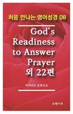 도서 이미지 - 처음 만나는 영어성경 8 God's Readiness to Answer Prayer외 22편