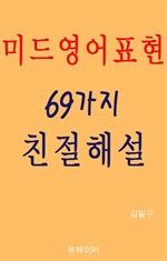도서 이미지 - 미드영어표현 69가지 친절해설