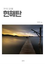 도서 이미지 - 현해탄