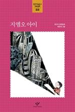 도서 이미지 - 지엠오 아이