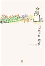 도서 이미지 - 지킬의 정원 [할인]