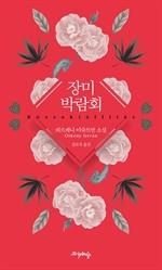 도서 이미지 - 장미 박람회