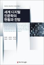 도서 이미지 - 세계 디지털 인문학의 현황과 전망