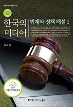 도서 이미지 - 한국의 미디어, 법제와 정책 해설 1 (2019년 개정판)