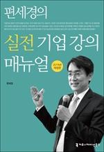 도서 이미지 - 편세경의 실전 기업 강의 매뉴얼(2019년 개정판)