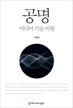 도서 이미지 - 공명: 미디어 기술 비평