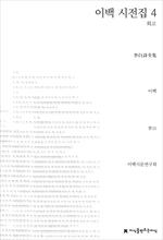 도서 이미지 - 이백 시전집 4 회고