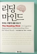 도서 이미지 - 리딩 마인드: 우리는 어떻게 글을 읽는가